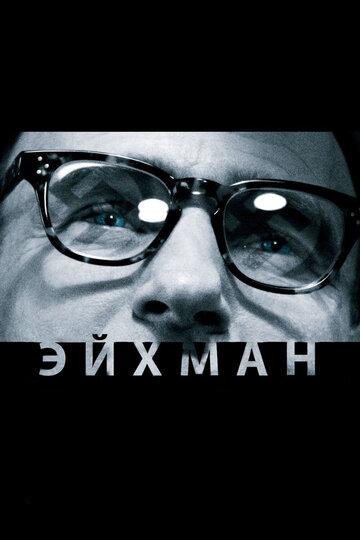 Фильм Эйхман