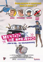 Мечтать не вредно (2005)