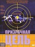 Призрачная цель (2001)