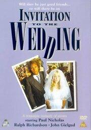 Приглашение на свадьбу (1983)
