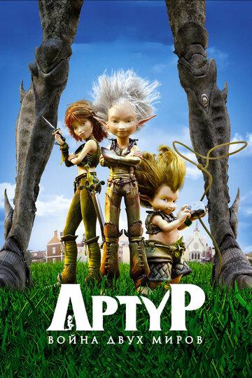 Артур и война двух миров (2010) полный фильм онлайн