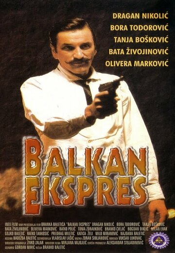 Балканский экспресс (1982)