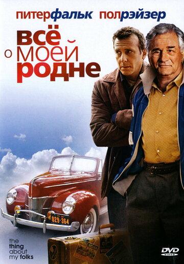 Всё о моей родне (2004)