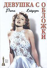Девушка с обложки (1944) полный фильм