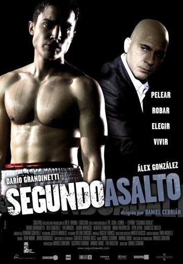 Второй раунд (2005)