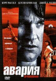 Авария (1997)