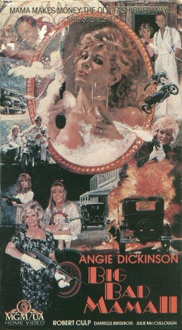 Нехорошая мамаша 2 (1987)