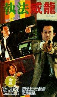 Роковое задание (1992)