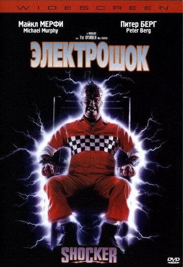 Электрошок (1989)