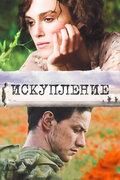 http://www.kinopoisk.ru/images/film/255611.jpg
