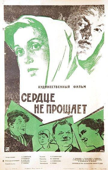 Сердце не прощает (1961)