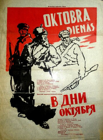 В дни Октября (1958)