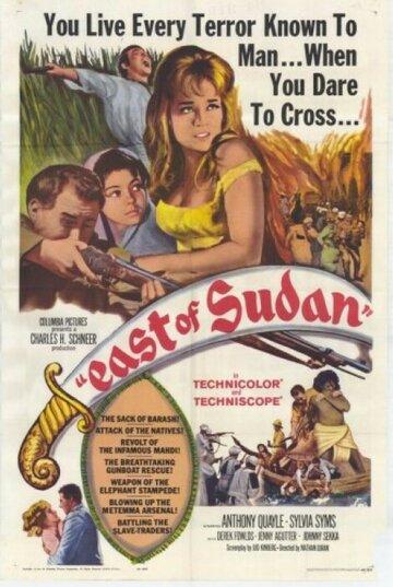 Восточный Судан (1964)