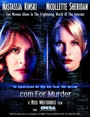 Смотреть онлайн Для убийцы.com