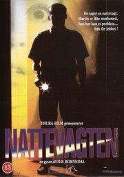 Ночной сторож (1994)