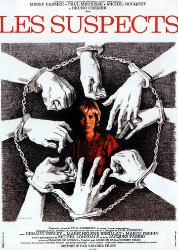 Подозреваемые (1974)