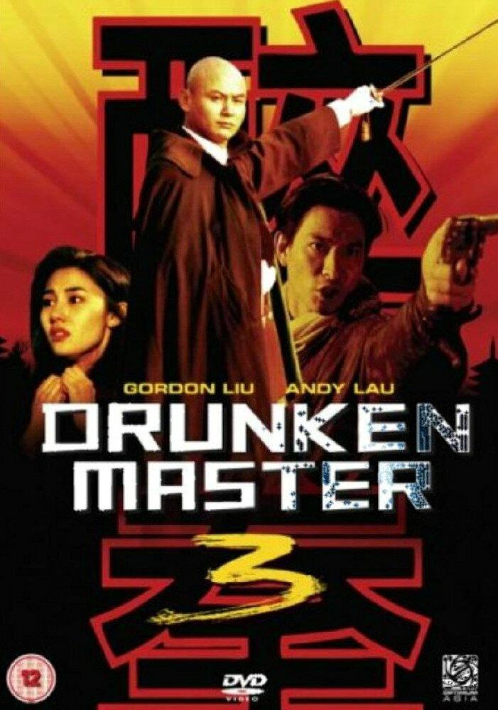 Скачать дораму Пьяный мастер 3 Jui kuen III