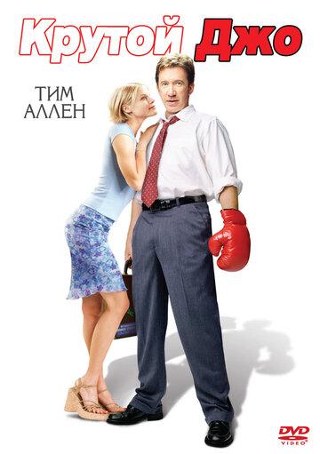 Постер к фильму Крутой Джо (2001)