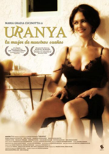 Урания (2006)