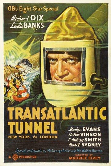 Трансатлантический туннель