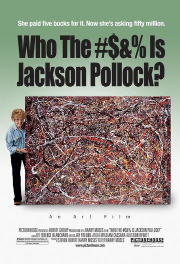 Что за хрен этот Джексон Поллок? (2006)