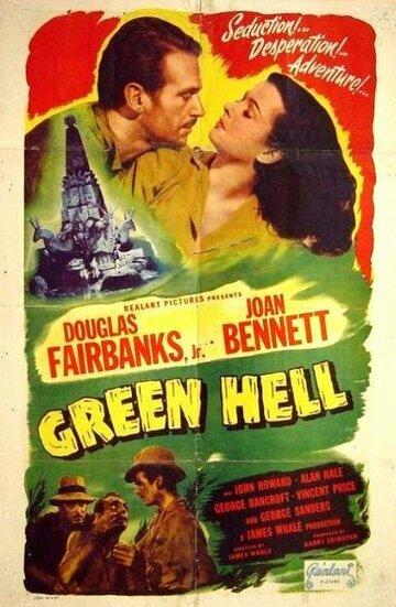 Зеленый ад (1940)
