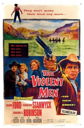 Жестокие люди (1955)