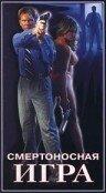 Смертоносная игра (1995)
