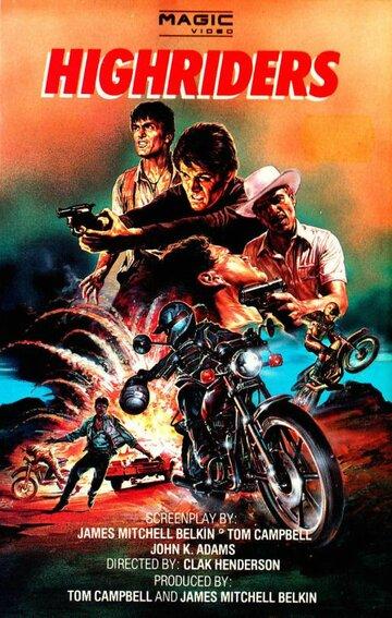 Воины ада (1987)