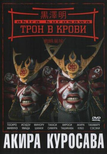 Фильм Трон в крови