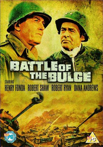 Битва в Арденнах (1965) полный фильм онлайн