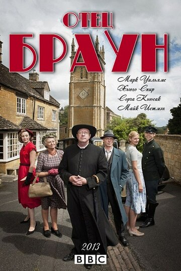 «Отец Браун» (Father Brown, 2013)