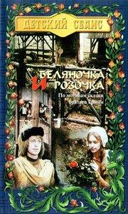 Беляночка и Розочка (1979)
