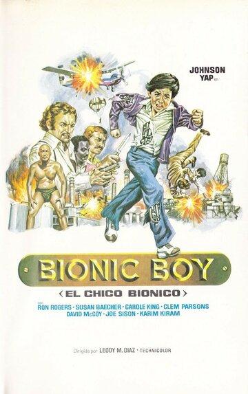 Бионический мальчик (1977)