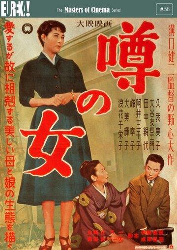 Женщина, о которой ходят слухи (1954)