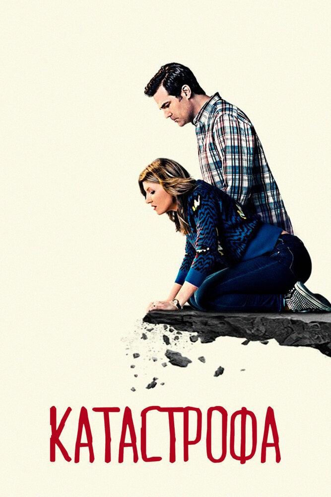 Катастрофа/Catastrophe (4 сезон)