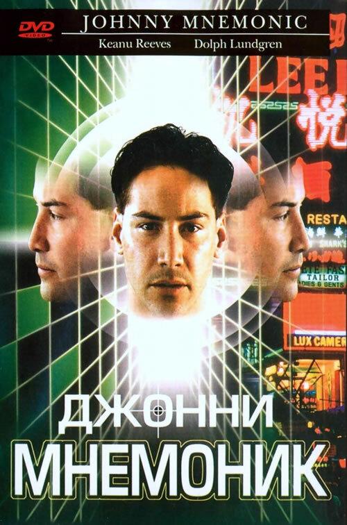 Джонни Мнемоник / Johnny Mnemonic. 1995г.