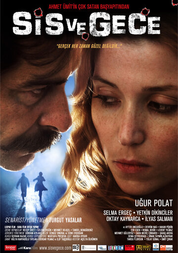 Туман и ночь (2007)