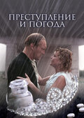 Преступление и погода (Prestupleniye i pogoda)