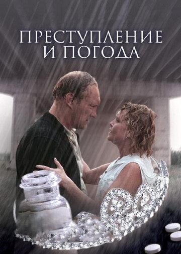 Фильм Преступление и погода