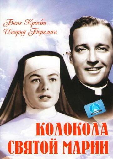 Постер к фильму Колокола Святой Марии (1945)