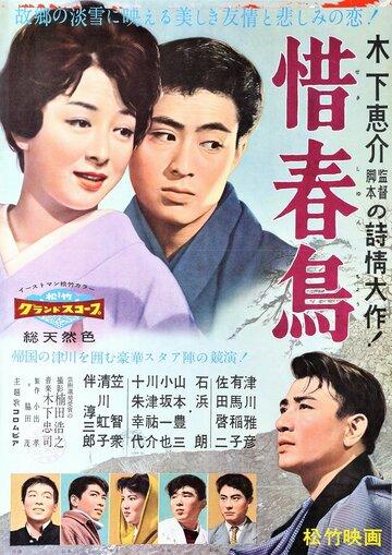 Прощание с весной (1959)