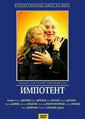Импотент (1996)