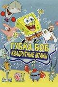 DVD-диск «Губка Боб квадратные штаны»