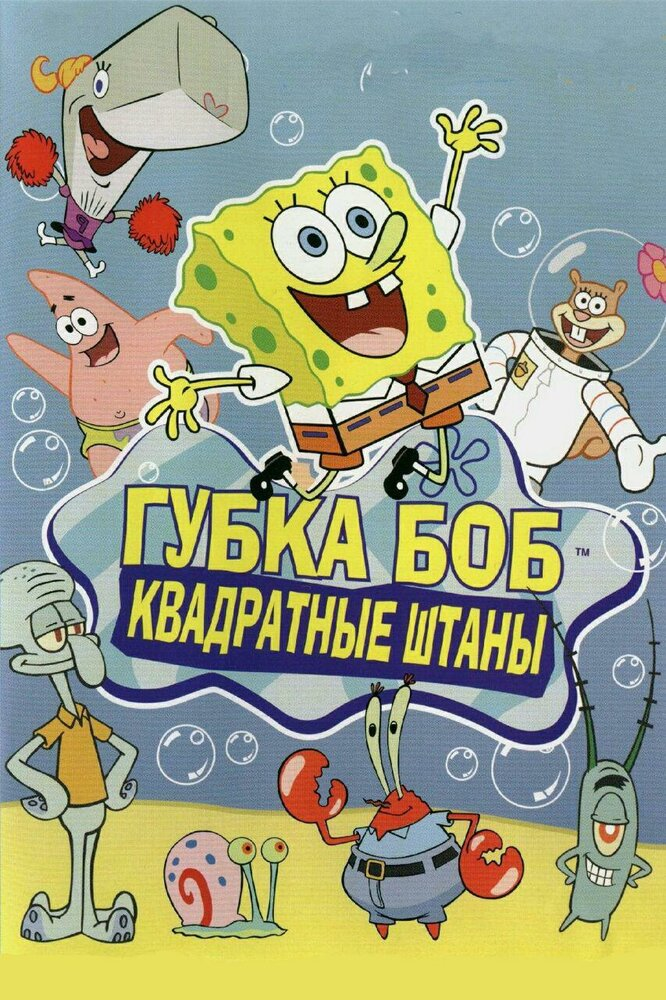 Губка Боб квадратные штаны 11 сезон 12 серия 1999