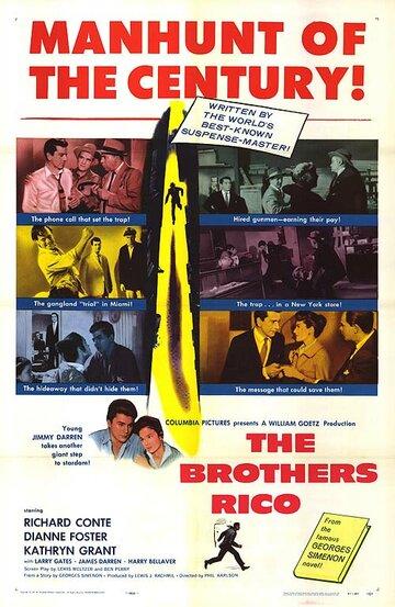 Братья Рико (1957)