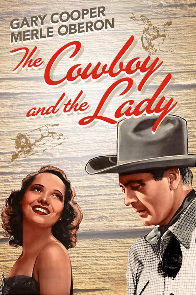 Постер к Ковбой и леди