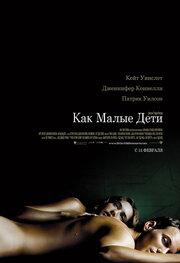 Как малые дети (2006)