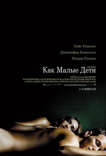 Как малые дети (2006) полный фильм онлайн