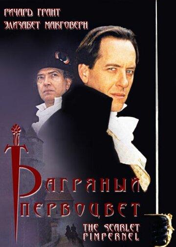 Багряный первоцвет (1998)